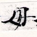 HNG066-0092