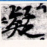 HNG066-0120