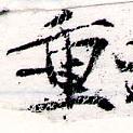 HNG066-0171