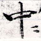 HNG066-0199