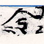 HNG066-0214