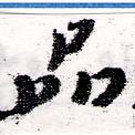 HNG066-0277
