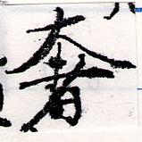 HNG066-0306