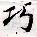 HNG066-0332