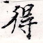 HNG066-0348