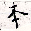 HNG066-0413