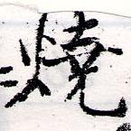 HNG066-0457