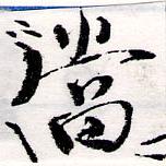 HNG066-0473