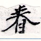 HNG066-0483