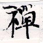 HNG066-0490