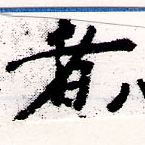 HNG066-0510