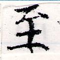 HNG066-0523