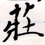 HNG066-0530