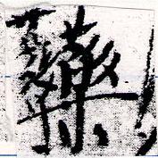 HNG066-0541