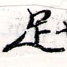 HNG066-0573