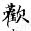 HNG071-0112
