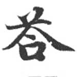 HNG072-0166
