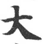 HNG072-0408