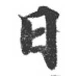 HNG072-0540