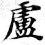HNG072-0668