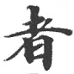 HNG072-0715