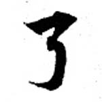 HNG073-0287