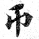 HNG073-0349