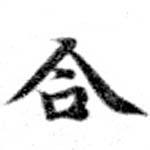 HNG073-0366