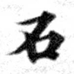 HNG073-0644