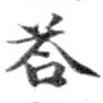 HNG073-0663