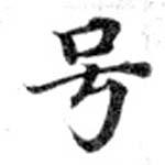 HNG073-0711