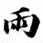 HNG073-0788