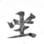HNG073-0817a