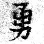 HNG074-0354