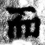 HNG074-0681