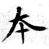 HNG079-0068