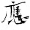 HNG079-0287