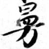 HNG079-0315