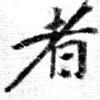 HNG079-0381