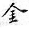 HNG079-0440