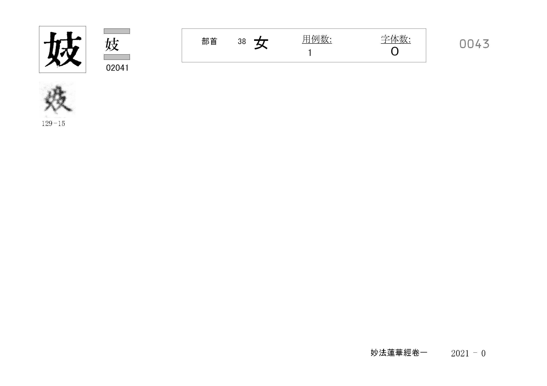 HNG-card:74-43